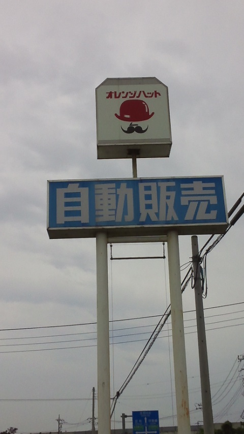 いろ☆いろ